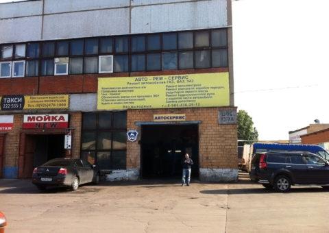 Авто-Рем-Сервис ремонт автомобилей в Москве СВАО Медведково